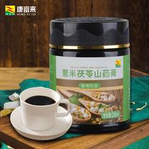 康富来薏米茯苓山药膏 薏米茯苓膏养生膏浓缩传统滋补营养品
