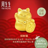 周生生黄金吊坠足金Charme串珠系列招财猫转运珠89164C定价