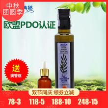 雅典娜克里特女皇希腊进口PDO橄榄油特级初榨冷压榨食用油250ML