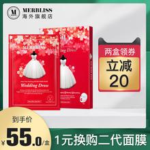 婚纱红宝石面膜韩国茉贝丽思merbliss补水保湿 超薄面膜红色女正品