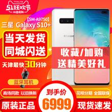 新品上市 Samsung/三星 Galaxy S10+ SM-G9750 骁龙855 五摄像头官方正品4G智能手机s10 s10e s9 w2019