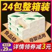 良布抽纸24包100抽竹浆本色原浆擦手餐巾卫生纸面巾整箱家庭装