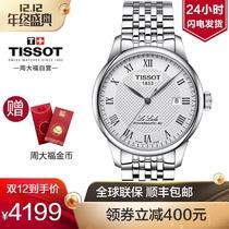 好货Tissot天梭瑞士官方正品力洛克经典商务罗马盘钢带机械男表