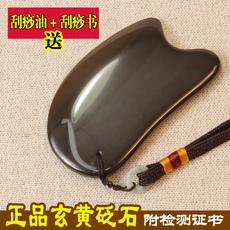 天然泗滨玄黄砭石刮痧片板超牛角玉石面部瘦脸瘦腿背部全身通用