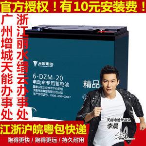 天能电池48v20ah60V72电动<span class=H>车</span><span class=H>电瓶</span>6DZM-20-12铅酸真黑金蓄电池精品