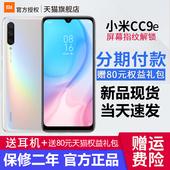 耳机 小米CC Xiaomi 骁龙新品 全面屏拍照游戏cc9手机小米官方旗舰正品 cc9e 分期免息 送膜套自拍杆 小米