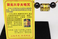 正品开光六字大明咒转运茶晶挂件护身符配最佳辟邪转运五色线水晶