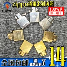适用zippo煤油打火机内胆 祝融火具 之宝通用805机芯维修配件