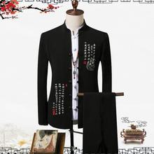 西服西裤 套装 商务休闲西装 中国风男装 宴会礼服中式刺绣唐装 两件套