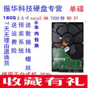机械硬160G串口3.5寸台式机电脑7200转单碟录像机办公监控 固态1T