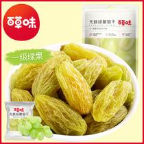 【百草味-无核白葡萄干200gx2袋】新疆特产干果零食2018新小包装