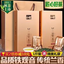 特级安溪铁观音茶叶浓香型兰花香2017新茶乌龙茶礼盒装 仙醇 500g
