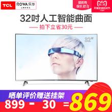 TCL旗下Rowa/乐华 T32 32英寸人工智能25核安卓曲面液晶曲屏电视