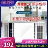 家装 卫生间浴霸灯浴室吹暖风机电暖气智能嵌入式速热风暖照明