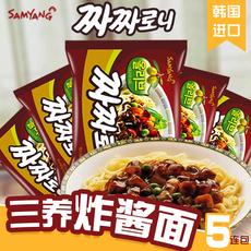 三养橄榄油炸酱面 韩国泡面 黑色拌面 进口方便面140g*5袋装速食