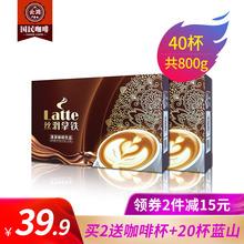 云潞 轻奢级丝滑拿铁三合一咖啡粉咖啡 速溶咖啡特浓 40条800g