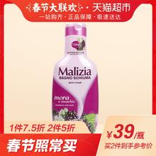 玛莉吉亚意大利进口黑莓香氛沐浴露/乳1000ml持久留香润肤保湿