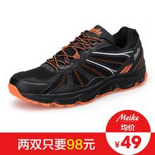 任意两件98元 运动鞋 跑步鞋 新品 美克男鞋 减震慢