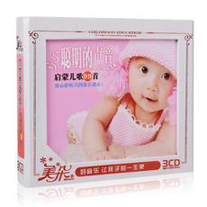 正版幼儿童启蒙儿歌CD碟片孕妇宝宝胎教音乐经典儿歌益智童谣光盘