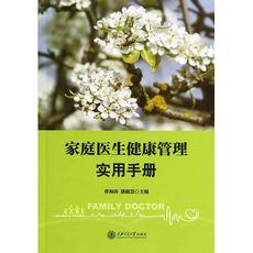 正版包邮健康图书/家庭医生健康管理实用手册/曹海涛,潘毅慧