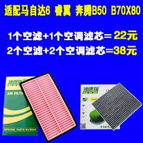 适配马自达6 马6 睿翼奔腾B50 B70 X80 空调滤芯 空气滤芯清器格