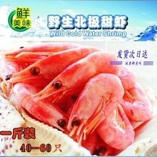 野生籽虾 冻虾 加拿大北极甜虾熟冻1斤一件 包邮 带籽非刺身
