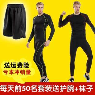 秋冬男运动紧身裤篮球健身打底长裤训练跑步弹力速干三件套装
