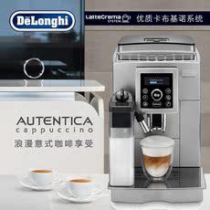 Delonghi/德龙 ECAM23.460.S 卡布奇诺 全自动咖啡机 开发票 包邮