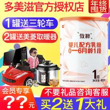 买2送1礼】多美滋奶粉致粹1段0-6月婴幼儿配方奶粉一段400g克罐装