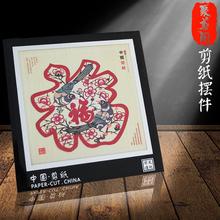 中国特色手工艺品剪纸摆件旅游纪念居家装 饰品手工剪纸摆台送老外