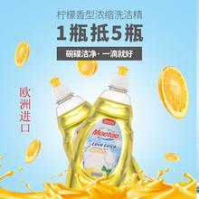 洗洁精小瓶500ml浓缩家庭洗护不伤手柠檬香型欧洲进口清洁剂