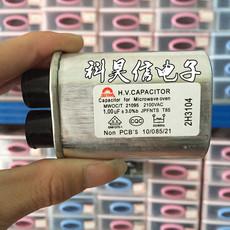 格兰仕 美的 松下 LG微波炉配件 通用微波炉高压电容 1.0UF 2100V