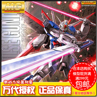现货 万代 1/100 MG Seed destiny 脉冲高达 Force Impulse