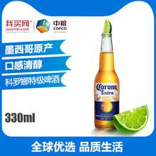 科罗娜CORONA特级啤酒330ml