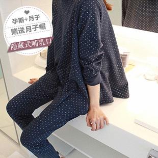 韩国韩版春秋季长袖大码纯棉孕妇装产后外出可喂奶月子服家居套装
