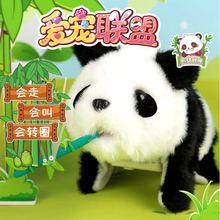 Ledger China's pet panda plump electric plush toys will walk, call and turn around electronic pet girl
