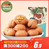 零食坚果炒货特产干果薄皮大个原味 满减 三只松鼠_纸皮核桃