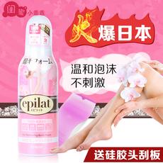 日本代购嘉娜宝除毛摩丝去腿毛手臂腋下全身女士epilat泡沫脱毛膏