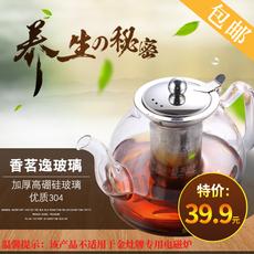 耐高温茶壶玻璃不锈钢过滤耐热泡茶电磁炉水壶家用花茶壶套装茶具