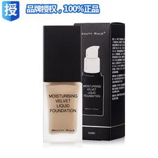 美丽法则水感丝绒粉底液强遮瑕滋润保湿控油底妆修容打底性感裸妆