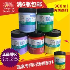 正品温莎牛顿300ml画家专用丙烯颜料墙绘颜料室内手绘纺织品颜料
