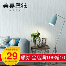 时尚 现代简约素色无纺布壁纸客厅硅藻泥家装 条纹卧室电视背景墙纸