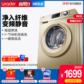 海尔出品Leader 统帅9公斤变频滚筒全自动家用洗衣机@G9012BX66G