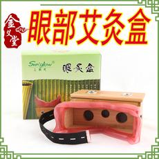 上官氏眼灸盒 近视艾灸盒 竹制艾灸盒 眼部温灸器 眼灸器 艾灸盒