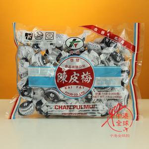 香港启发陈皮梅80后怀旧零食包邮进口特产美食蜜饯儿时经典食品酵素梅