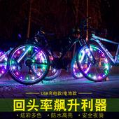 备配件 死飞自行车夜骑风火轮单车灯轮胎七彩装 饰山地车尾灯骑行装