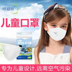呼研所儿童防雾霾口罩pm2.5抗菌 儿童一次性口罩透气防尘防晒男女防霾口罩