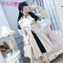 七七之缘春秋新品女装 米色英伦气质修身长袖中长款风衣外套
