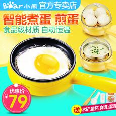 小熊煎蛋器煮蛋器蒸蛋器迷你不粘插电煎锅煎蛋机鸡蛋神器自动断电