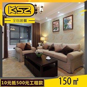 南京热卖房屋装修室内设计<span class=H>家装</span>公司老房改造翻新装修材料全包施工